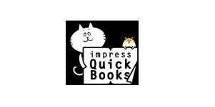 インプレス QuickBooks