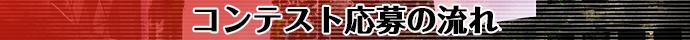 翻訳コンテスト応募の流れ
