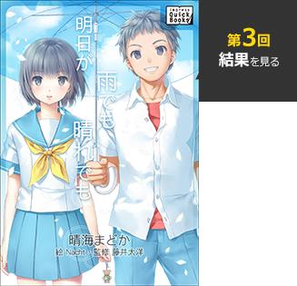 第3回は、『明日が雨でも晴れでも』の翻訳です