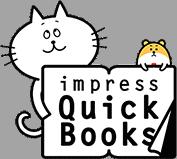 ロゴ:impress QuickBooks(R)(インプレス・クイックブックス)